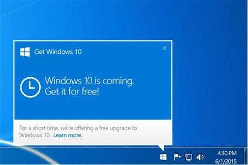 получить windows 10 удалить
